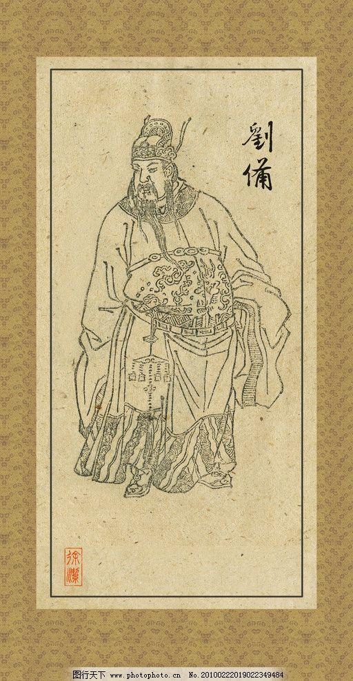 刘备 三国 三国人物 三国演义 线描画 三国志 国画 中国画 画幅 画纸