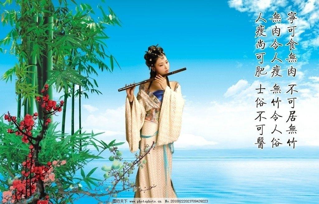 美女图 吹笛少女 古典美女 白衣少女 古代美人 梅花 绿竹 竹叶 红梅