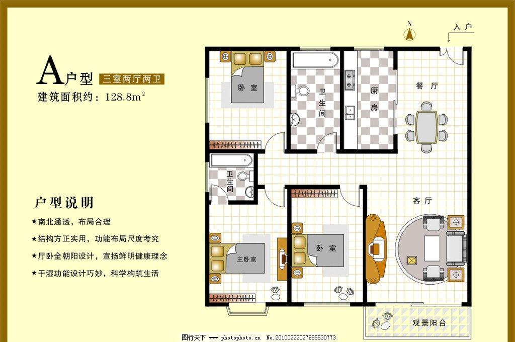 三室两厅两卫户型设计图片