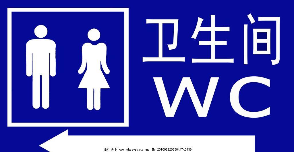 卫生间标志        wc 标志 蓝色 指示牌 厕所 卡片 其他 源文件 300