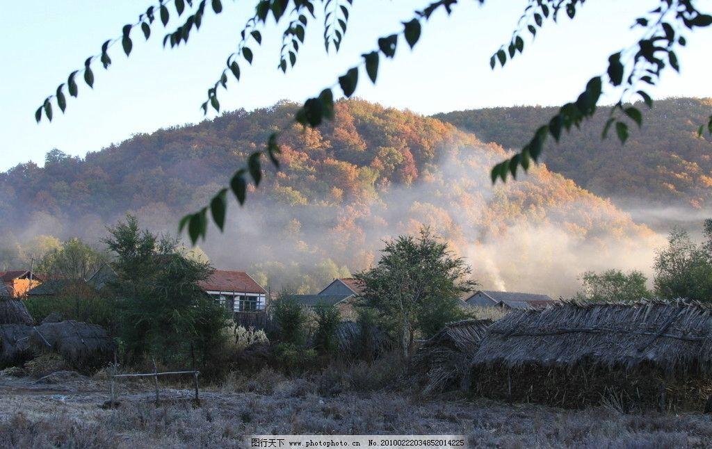 清晨农村 炊烟 雾 草垛 树 荒地 房子 大山 村庄 自然风景