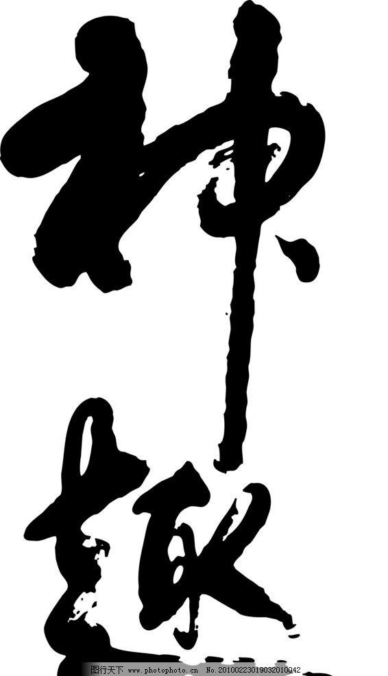 神趣 毛笔字 矢量图 书法 古代书法 美术绘画