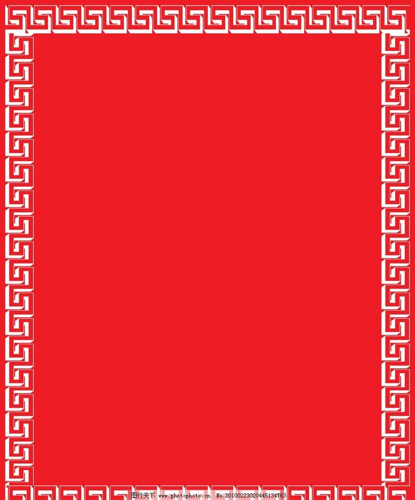 边框 红底 边框相框 底纹边框 设计 30dpi jpg