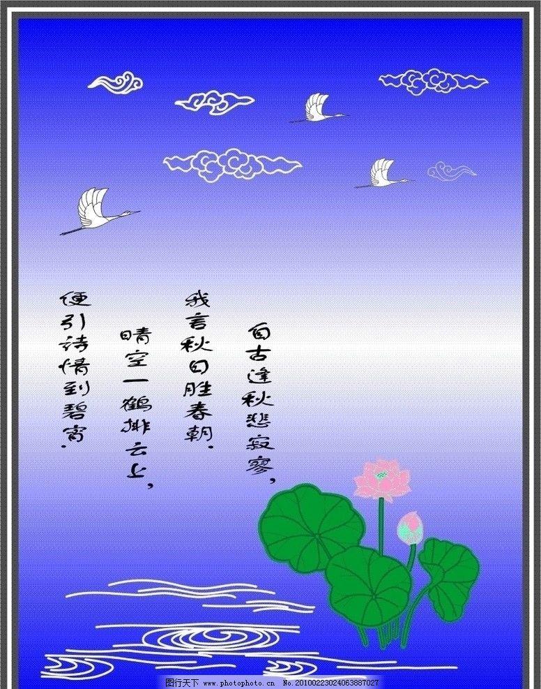 荷花 荷叶 水纹 白鹤 白云 边框 底纹 渐变 绿色 蓝色 古诗 意境 矢量