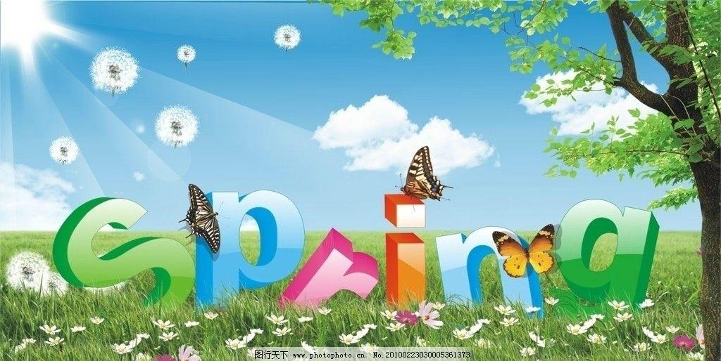 阳光 花 蒲公英 草地 大树 太阳 白云 蓝天 海报设计 广告设计 矢量