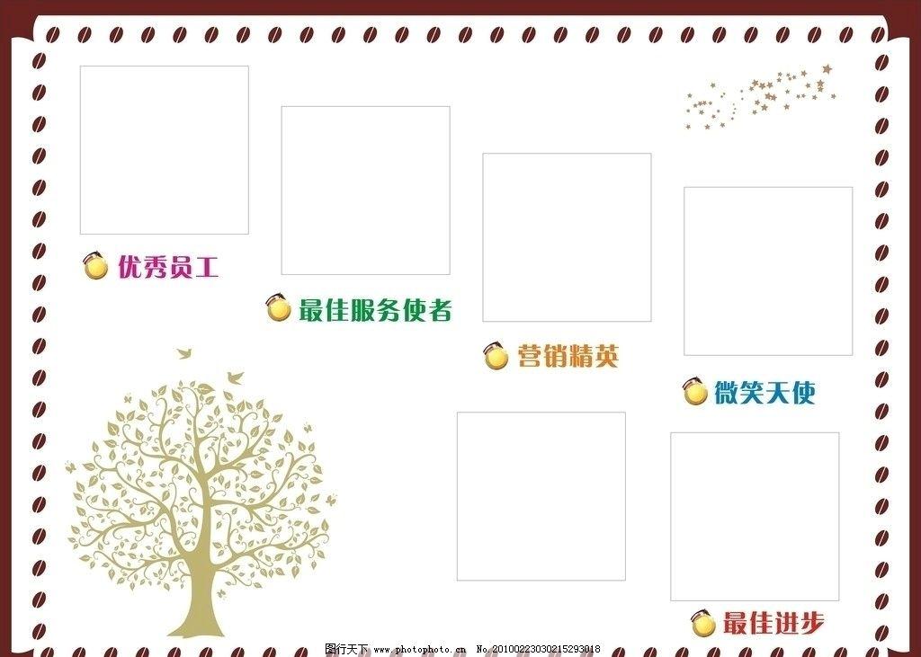 员红星级栏 星级栏 荣誉榜 边框 树 星星 展板模板 广告设计 矢量 cdr