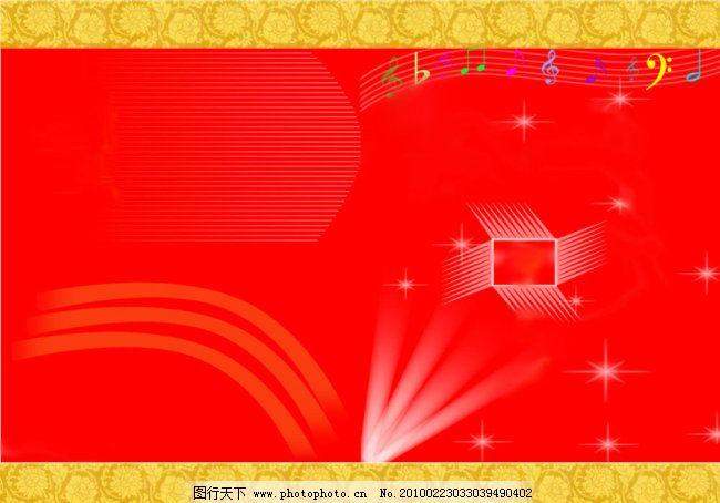 节目单素材免费下载 边框 星星 音符 节目单底纹素材 星星 音符 边框