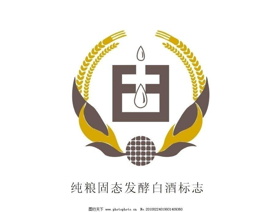 纯粮固态发酵白酒标志 标识标志图标 矢量