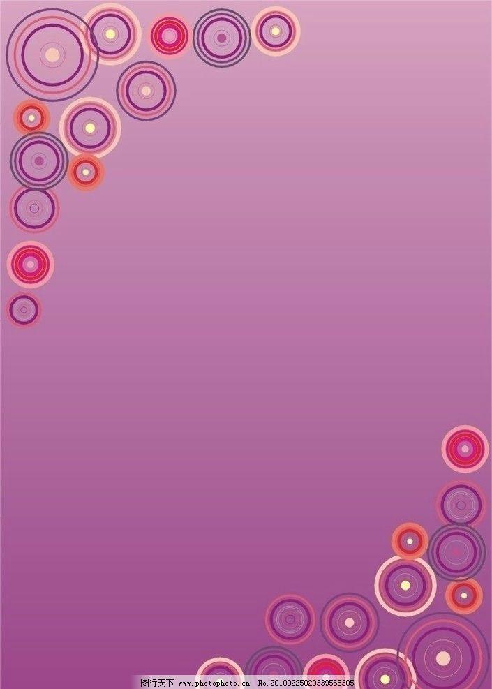 紫色边框 紫 边框 底纹 花纹花边 底纹边框 矢量 cdr