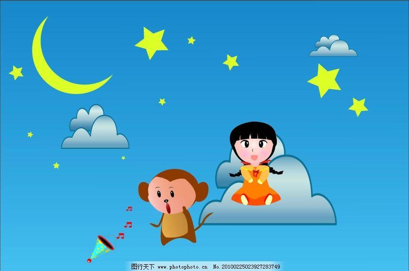 卡通画 月亮 小猴 小女孩 云 星星 喇叭 其他人物 矢量人物 矢量 ai