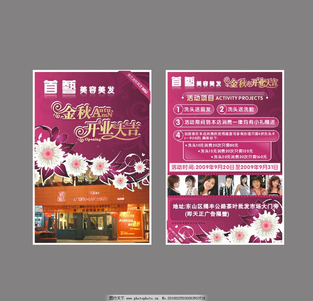 发艺 传单 美发 发廊 dm宣传单 矢量 cdr 开业 试业 广告设计