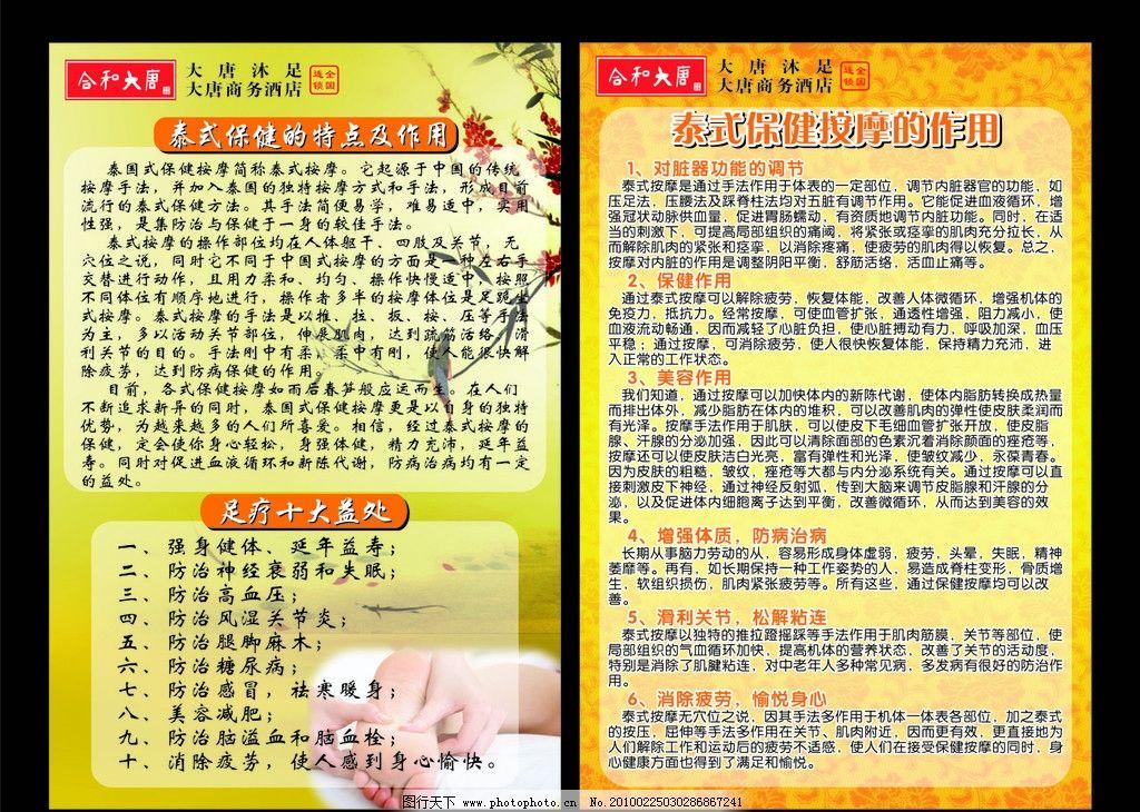 中式读书的展板