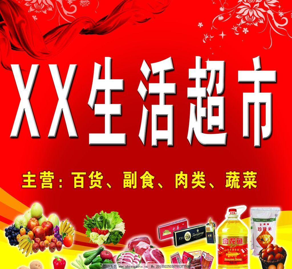 超市喷绘门头图片_室内广告_广告设计_图行天下图库