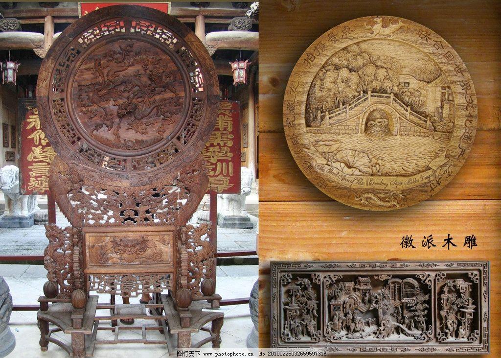 安徽 宏村木雕 徽派木雕图片