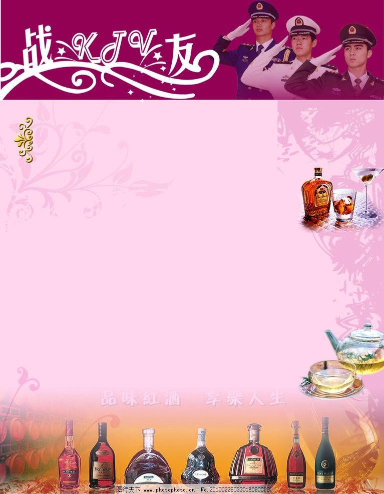 歌舞厅桌牌 战友 酒瓶 杯碟 军人形象 粉色底色 花纹 psd分层素材 源