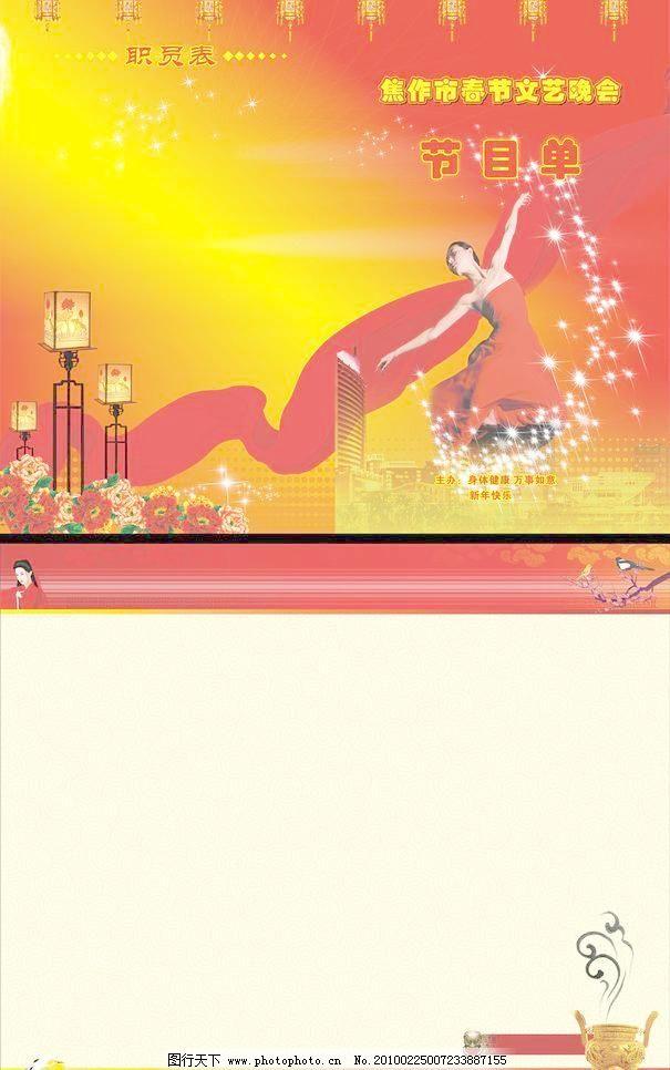 节目单模板下载 节目单 春节联欢会节目单 贺卡 虎年 2010 古典边框