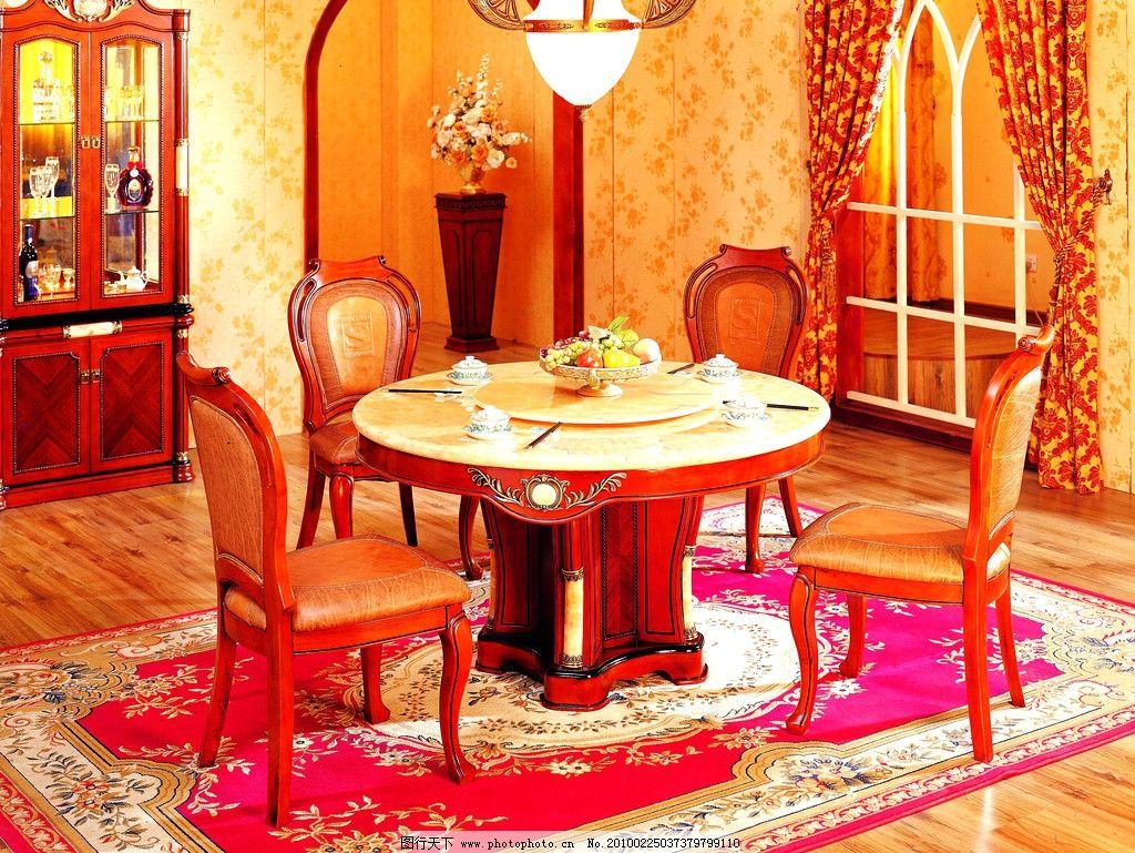 圆餐台 组合椅 欧式餐台椅 家具 实木 椅子 桌子 餐厅 餐桌 饭桌 地毯