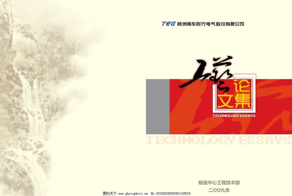 工艺论文封面设计图片