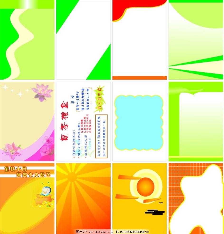 展板模板 展板 底纹 背景 广告设计 矢量 cdr