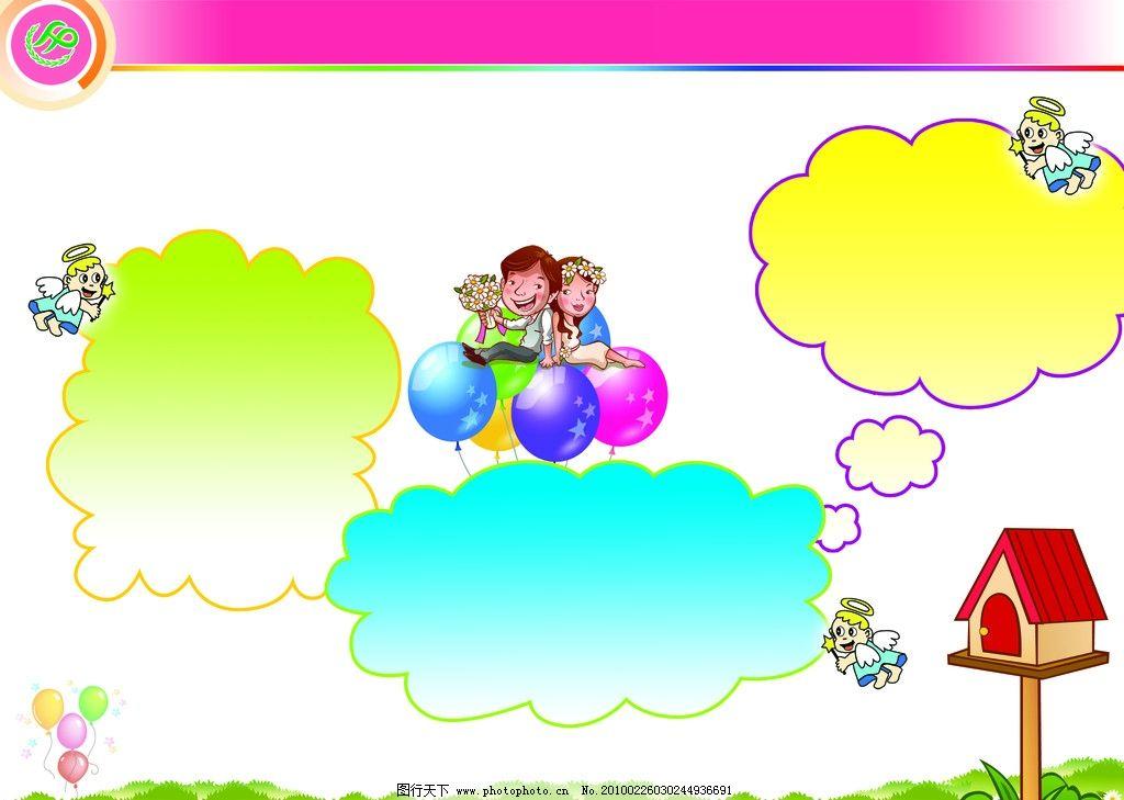思考展版 思考 背景 小孩 展板模板 广告设计模板 源文件 72dpi psd
