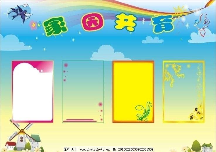 幼儿园宣传 家园共育 宣传栏 展板模板 广告设计 矢量