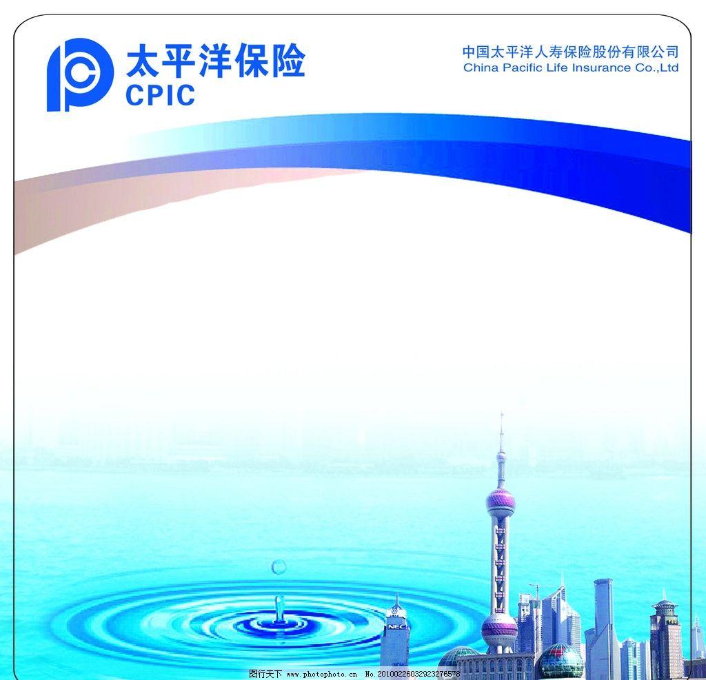 太平洋保险展板 太平洋保险