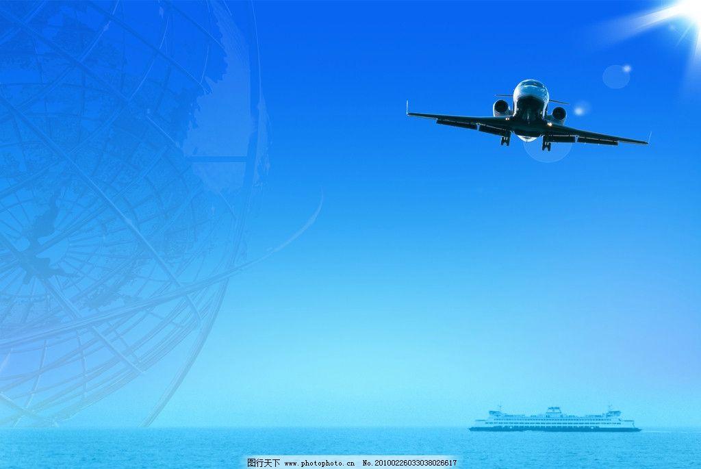 封套封面 地球 飞机 大海 轮船 蓝天 psd分层素材 源文件 100dpi psd