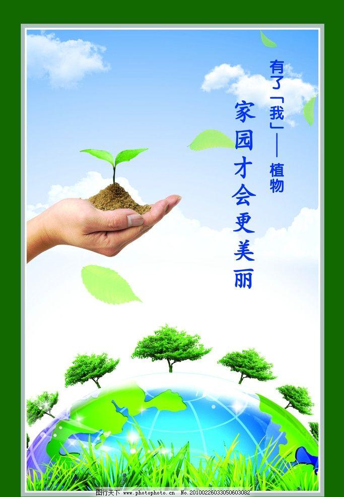 保护环境 绿色 大树 地球 白云 蓝天 草地 小草 手 树叶图片