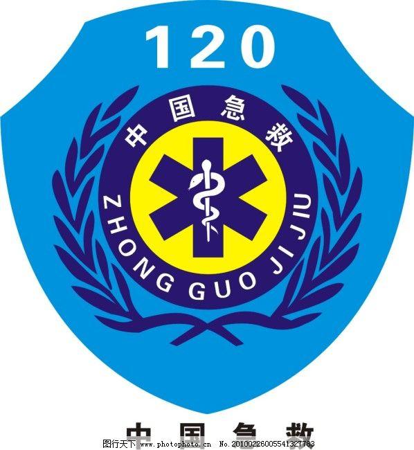 中国急救标志免费下载 标志 急救 蛇 十字架 医院 急救 标志 标识大体