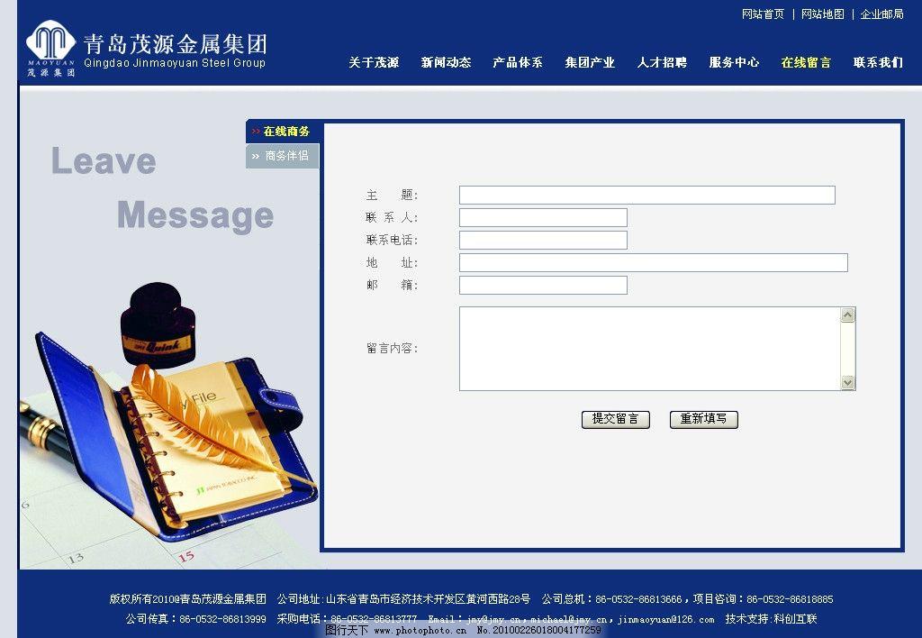 客户留言 网站 建设 留言板 网站设计中 中文模版 网页模板 源文件
