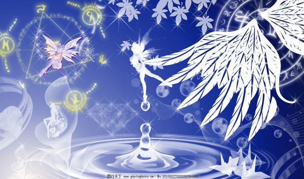 翅膀 魔法阵 桌面 桌面主题 桌面图片 桌面墙纸 背景底纹 底纹边框