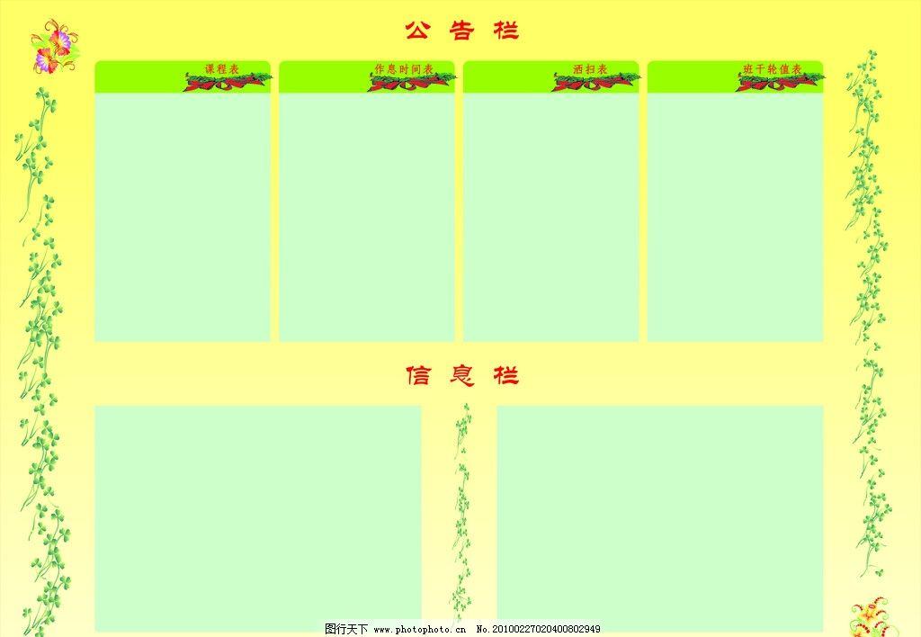 班级公告栏 信息栏 模板 边框 边框相框 底纹边框 矢量
