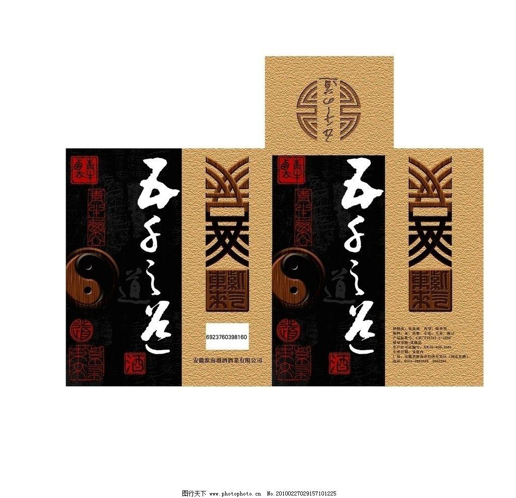 道家酒盒包装设计图片