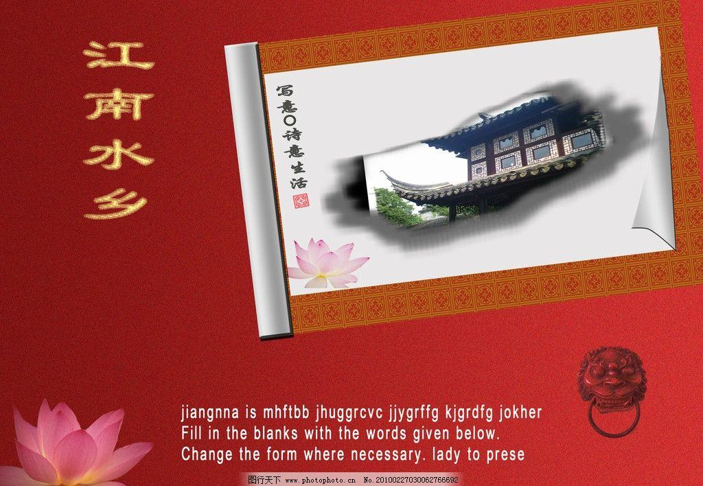 江南水乡海报设计图片