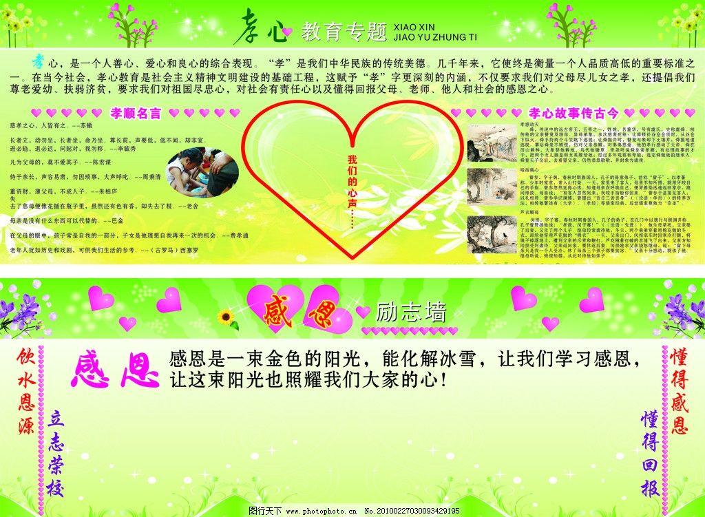 孝心感恩 孝心感恩展板 绿色背景 花边 向日葵 桃心 小光点 海报设计