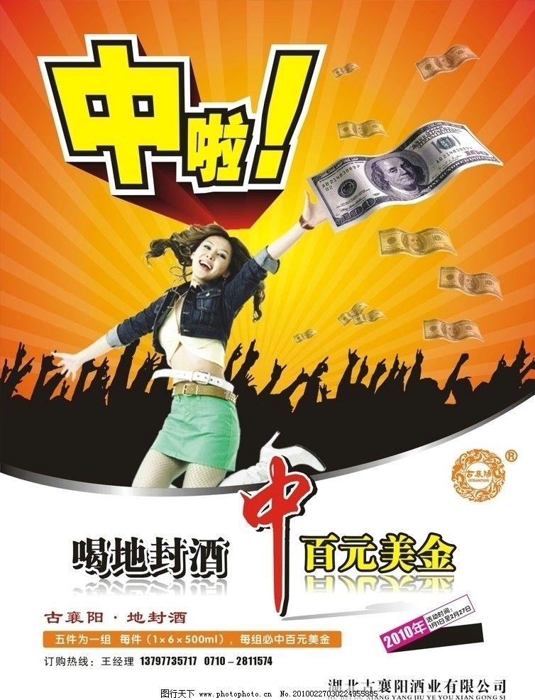 古襄阳酒中奖宣传单 海报 pop dm宣传单 广告设计 矢量 cdr