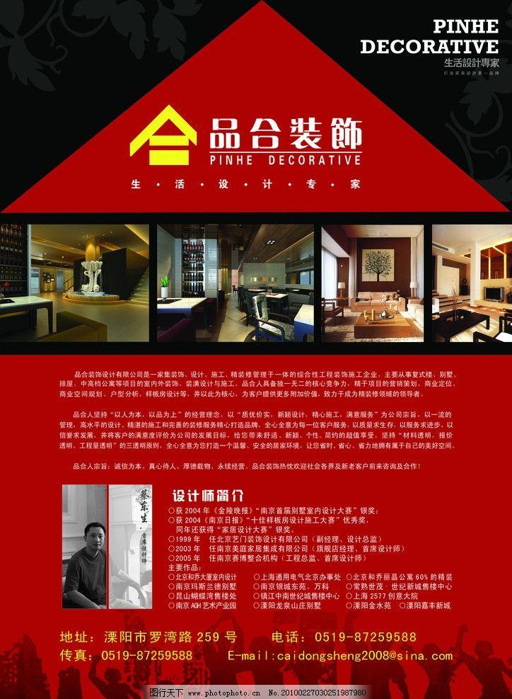 装饰公司宣传单 品合 装饰 建筑 装潢 海报 装修 建材 设计 dm宣传单