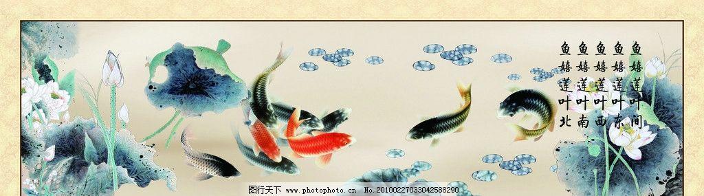 鱼嬉莲花 中国 荷花 荷叶 鲤鱼 金鱼 壁画 客厅 装饰 国画