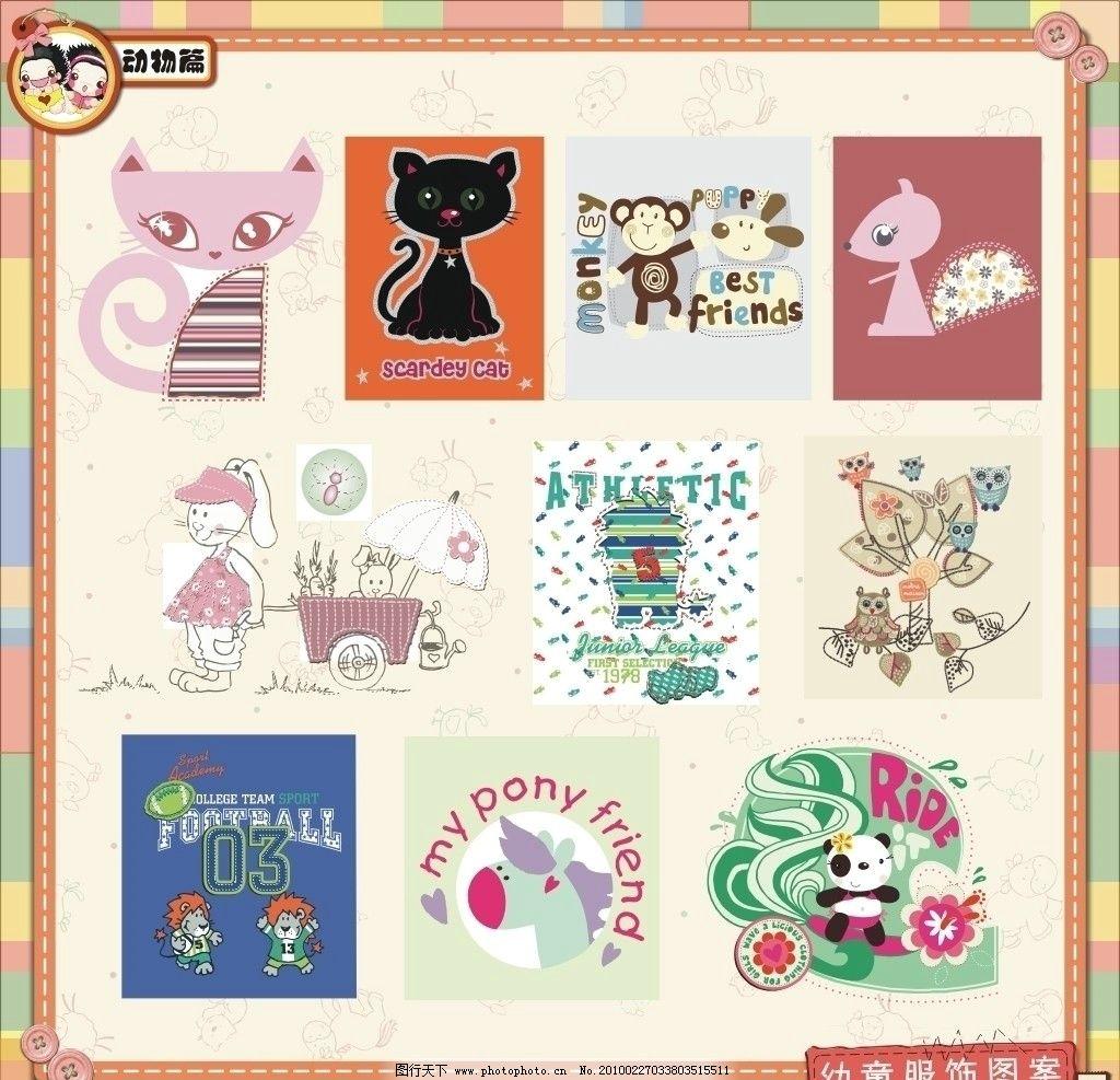 男童服饰图案 幼童服饰图案 刺绣 烫印 动物 动物图案 可爱图案 可爱