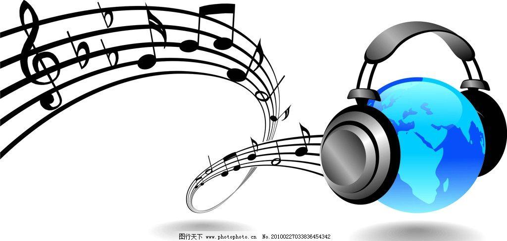音乐素材 音符 耳机 五线谱 地球 矢量图素材 矢量素材 其他矢量 矢量