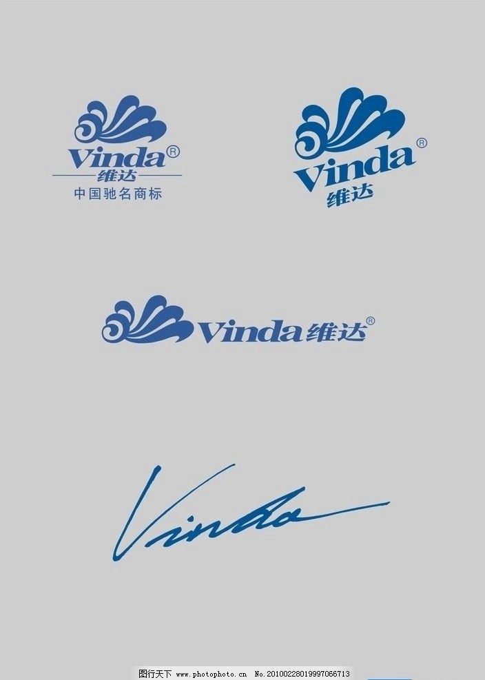 维达标志 企业logo标志 标识标志图标 矢量 cdr
