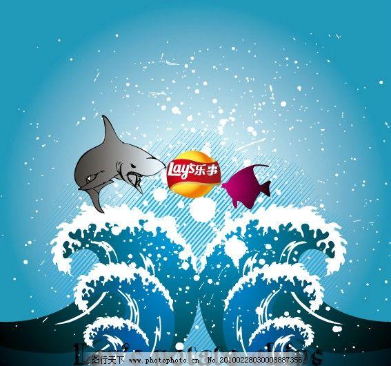 乐事薯片海报招贴 动物 鲨鱼 蝶鱼 矢量