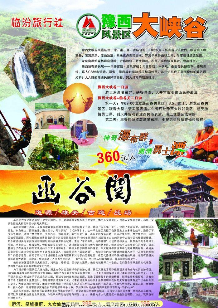 临汾旅行社 旅游 豫西大峡谷 函谷关 风景区 神奇瀑布 漂流 勇士漂