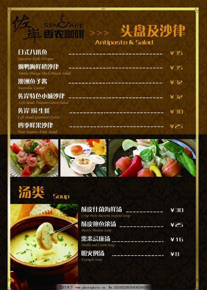 菜单设计 沙律 头盘 汤 菜单 咖啡馆 欧式 花纹 菜单菜谱 广告设计