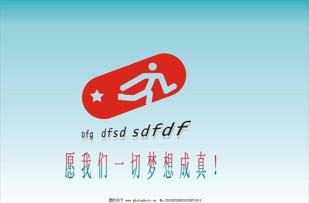 中国梦想金话筒logo