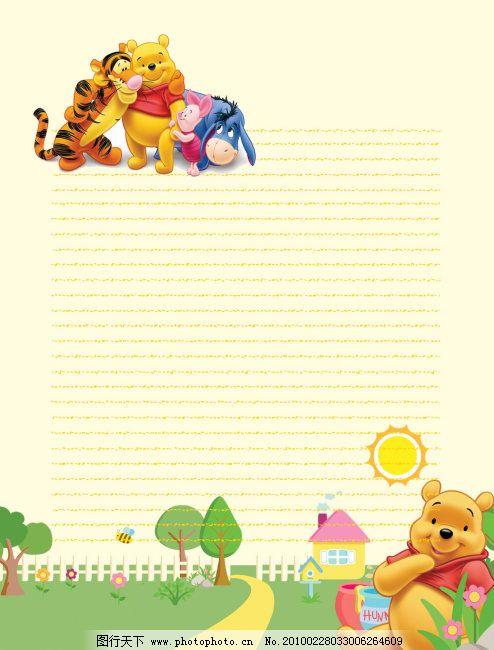 房子 卡通信纸 信纸模板 可爱信纸 精美信纸 迪士尼人物 底图 背景