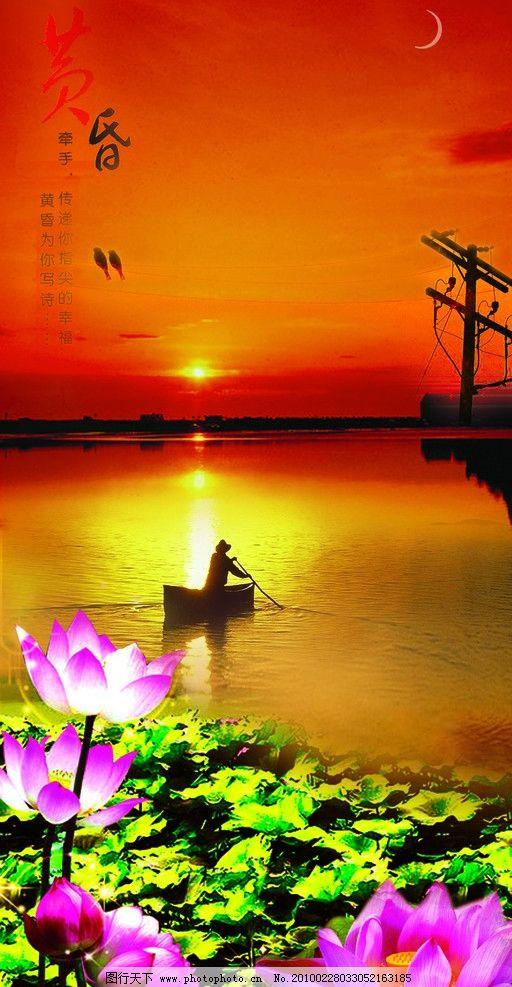 黄昏 荷花 小船 树 河流 黄色 美景 夕阳 风景 自然风景 自然景观