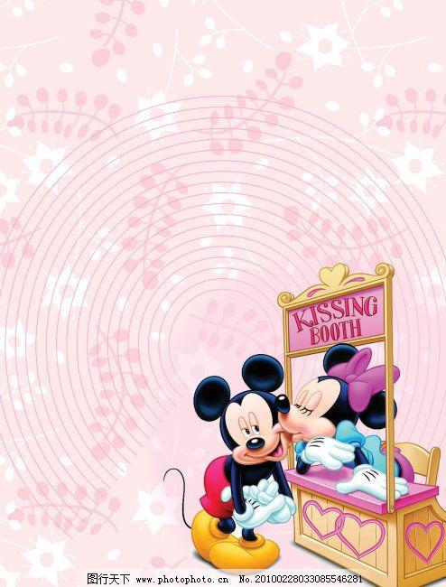可爱米老鼠信纸4 暗花 背景 波纹 迪士尼 迪士尼乐园 迪士尼人物