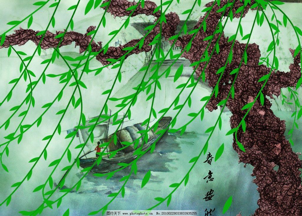 春意盎然 柳树 小船 柳条 绿色 水墨画 自然 新的开始 源文件