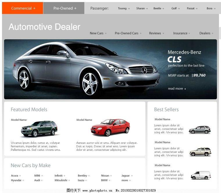 企业网站 商务车